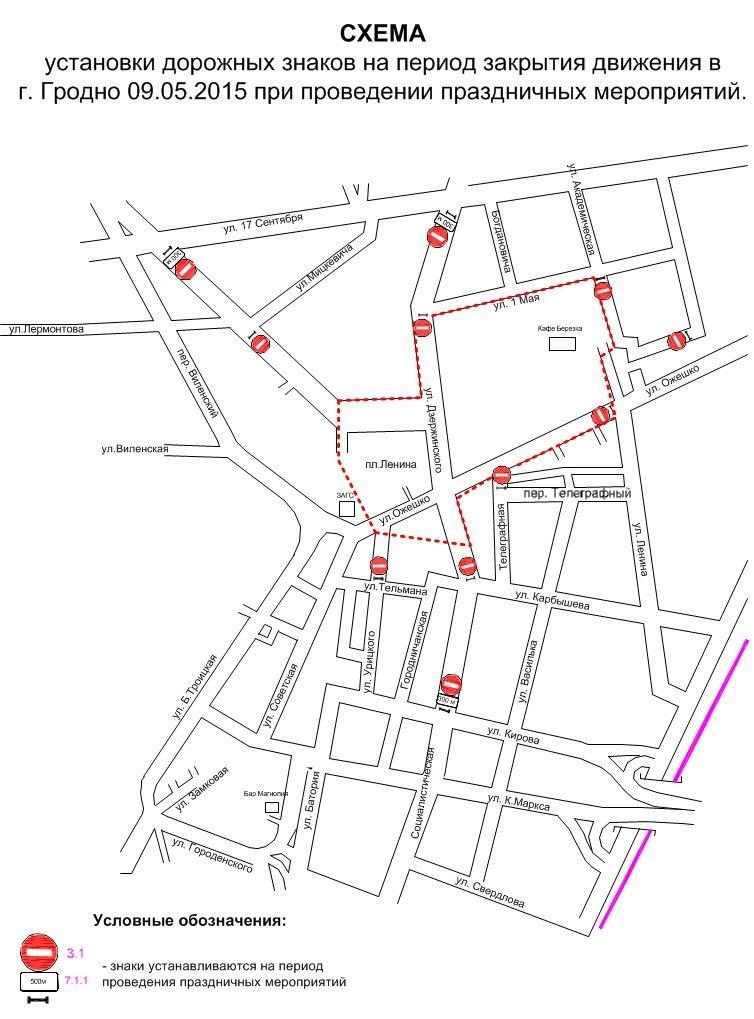 схема движения в центре Гродно
