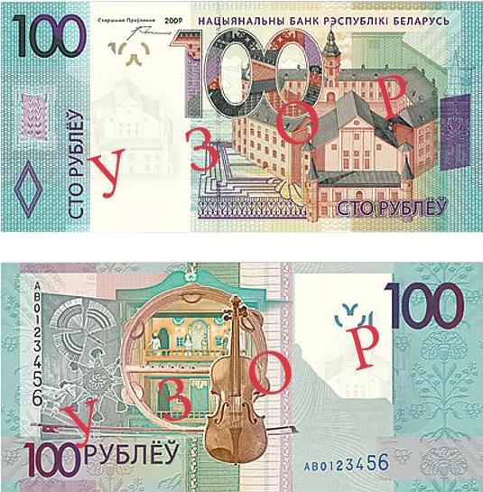Сто рублей белорусских 25 ptas 1983 цена