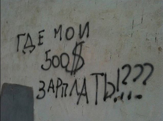 Министр экономики назвал задачу «всем по $500» крайне тяжелой