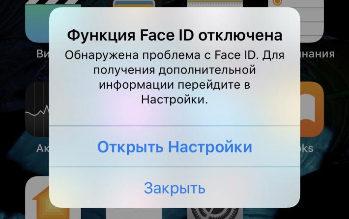 После очередного обновления iOS у iPhone X отключилась функция Face ID
