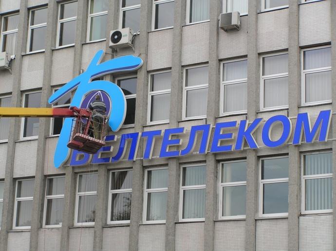 «Белтелеком» предупредил оперебоях синтернетом 21марта вМинске