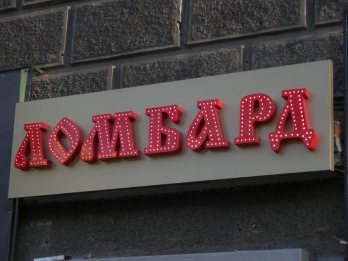 СК: житель россии планировал разбойное нападение наломбард вМинске