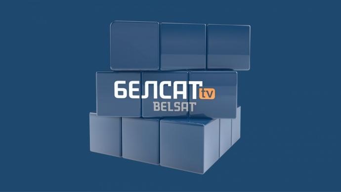 Решение о финансовом снабжении «Белсата» еще непринято, объявил МИД Польши