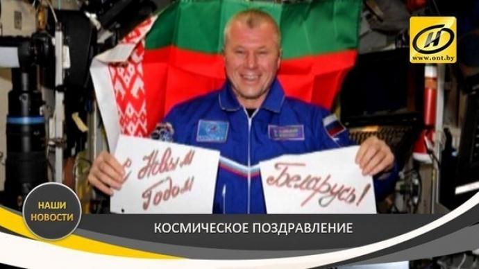 Космонавт Олег Новицкий развернул вкосмосе белорусский флаг