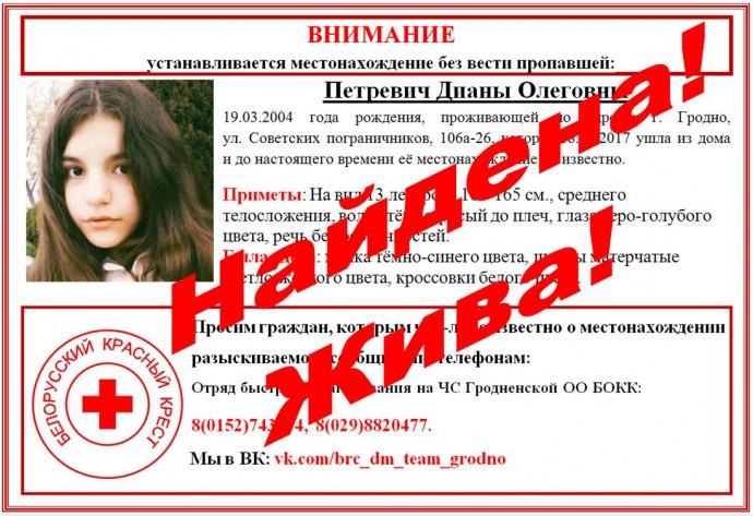 ВГродно разыскивают 13-летнюю Диану Петревич, ушедшую издома