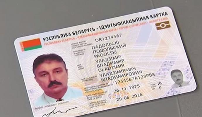Призванные заменить паспорта ID-карты заработают вРеспублике Беларусь с 01.07.2018