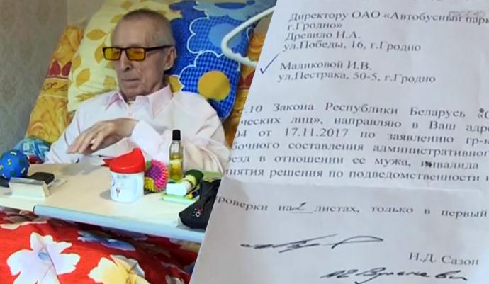 Лежачего инвалида вГродно оштрафовали забезбилетный проезд